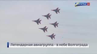 Выступление пилотажной группы «Стрижи» в честь 75-летия Сталинградской победы. 2 февраля 2018 года