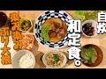 【料理動画#12】ぶり大根がメインの和定食を作っていく【和食】