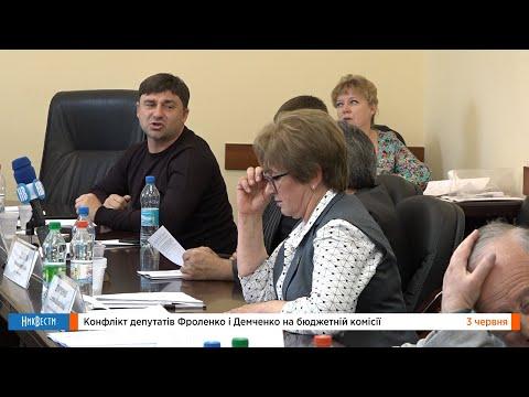 НикВести: Конфликт депутатов Фроленко и Демченко на бюджетной комиссии