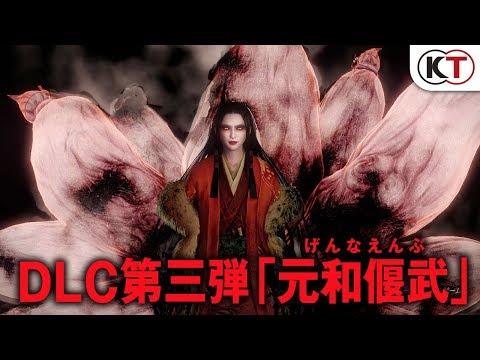 أعلان للمحتوي الإضافي للعبة Nioh باسم Bloodshed's End