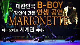 대한민국 비보이 장인이 만든 인생 공연. 마리오네트 세…