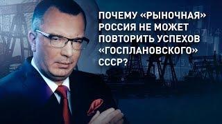 Почему «рыночная» Россия не может повторить успехов «госплановского» СССР?