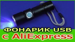 Фонарик USB с AliExpress. Супер яркий фонарик с Алиэкспресс