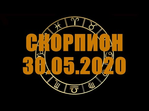 Гороскоп на 30.05.2020 СКОРПИОН