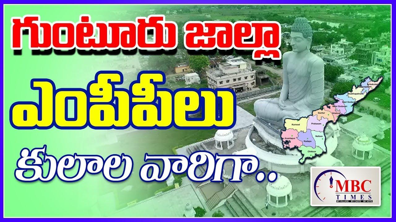గుంటూరు జిల్లా ఎంపీపీలు కులాల వారిగా | Guntur District MPP's Caste Wise in  Telugu | MBC Times