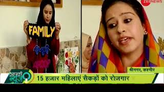 Aapki News: Watch how these Kashmiri women are setting example of women empowerment