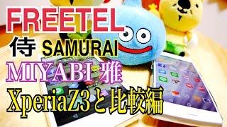 FREETEL SAMURAI MIYABI 雅 【XperiaZ3と比較編】