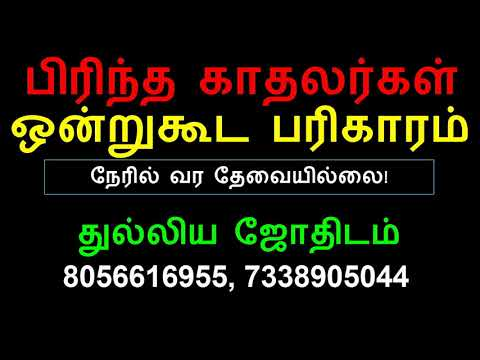 Jathagam Porutham Tamil Rasi Porutham Tamil from YouTube · Duration:  6 seconds