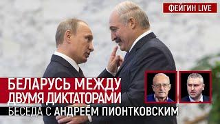 Беларусь между двумя диктаторами. Беседа с Андреем Пионтковским