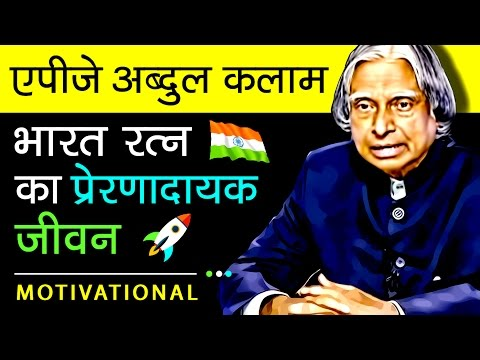Dr APJ Abdul Kalam Biography in Hindi | Inspirational and Motivational Video
