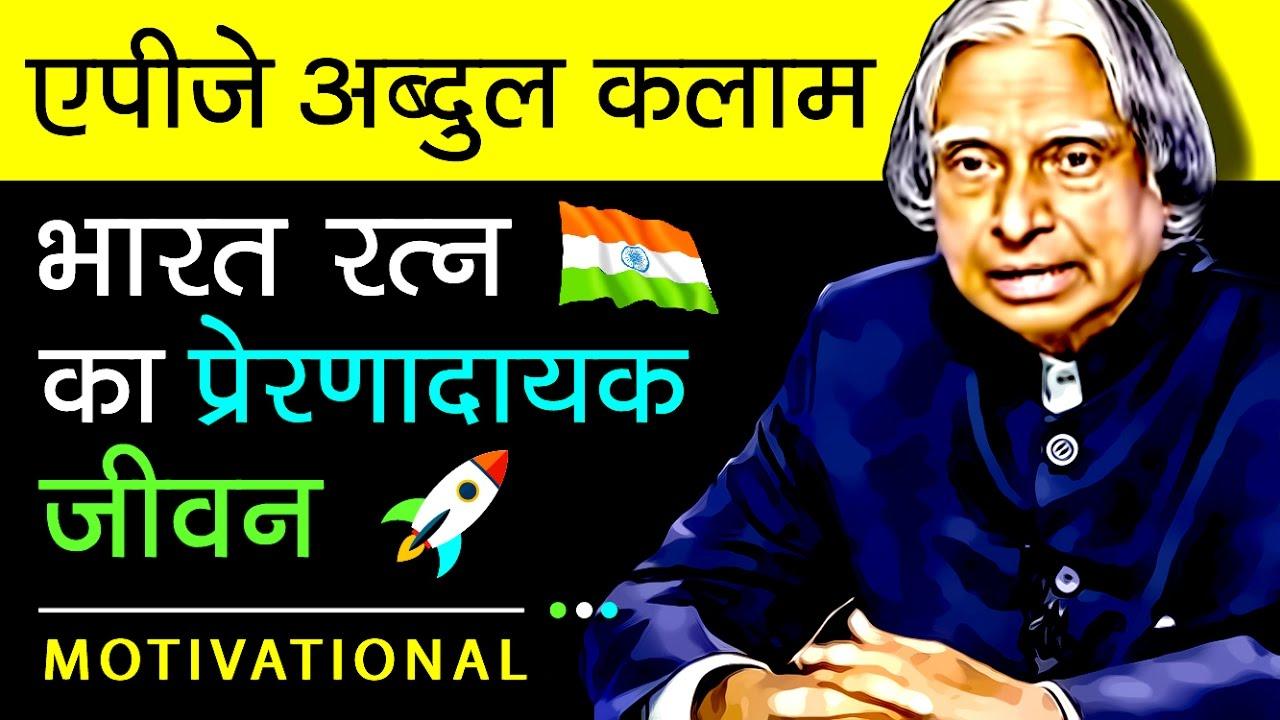 apj abdul kalam biography in hindi free download