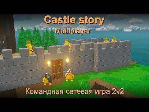 Смотреть Castle story multiplayer #1. Командная сетевая игра 2v2. Режим Conquest. онлайн