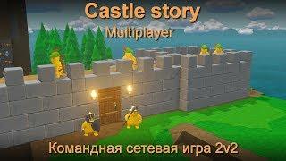 Castle story multiplayer #1. Командная сетевая игра 2v2. Режим Conquest.