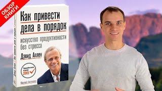 Система GTD | Обзор книги КАК ПРИВЕСТИ ДЕЛА В ПОРЯДОК | Дэвид Аллен GTD