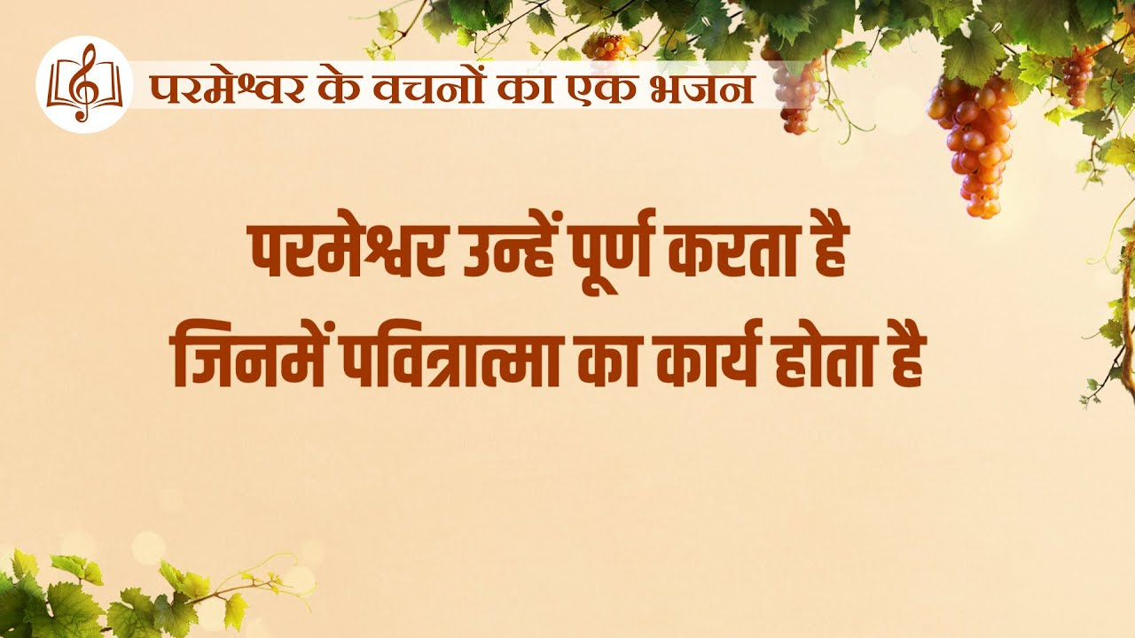 परमेश्वर उन्हें पूर्ण करता है जिनमें पवित्रात्मा का कार्य होता है | Hindi Christian Song With Lyrics