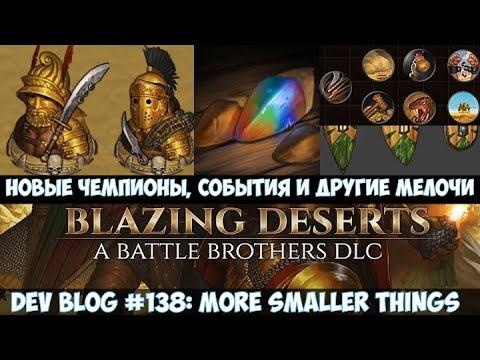 ⚔️Battle Brothers: Blazing Deserts🔊 Dev Blog #138: Новые чемпионы, события и другие мелочи.