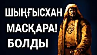 ОЙДАН ШЫҒАРЫЛҒАН СОҒЫС!
