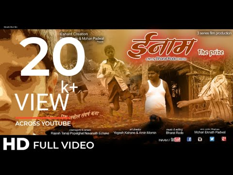 MARATHI SHORT FILM 2018/INAAM /INAAM THE PRIZE/A FILM BY BHARAT RODE & MOHAN PADWAL
