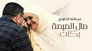 Abdellah Daoudi - Mal Lmima Bkat (EXCLUSIVE Music Video) | عبدالله الداودي - مال الميمة بكات