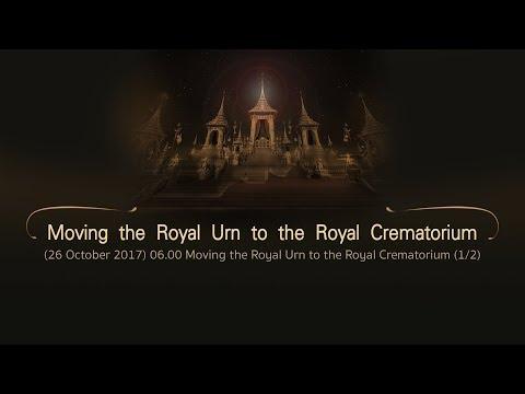 พระราชพิธีถวายพระเพลิงพระบรมศพ - วันที่ 26 Oct 2017
