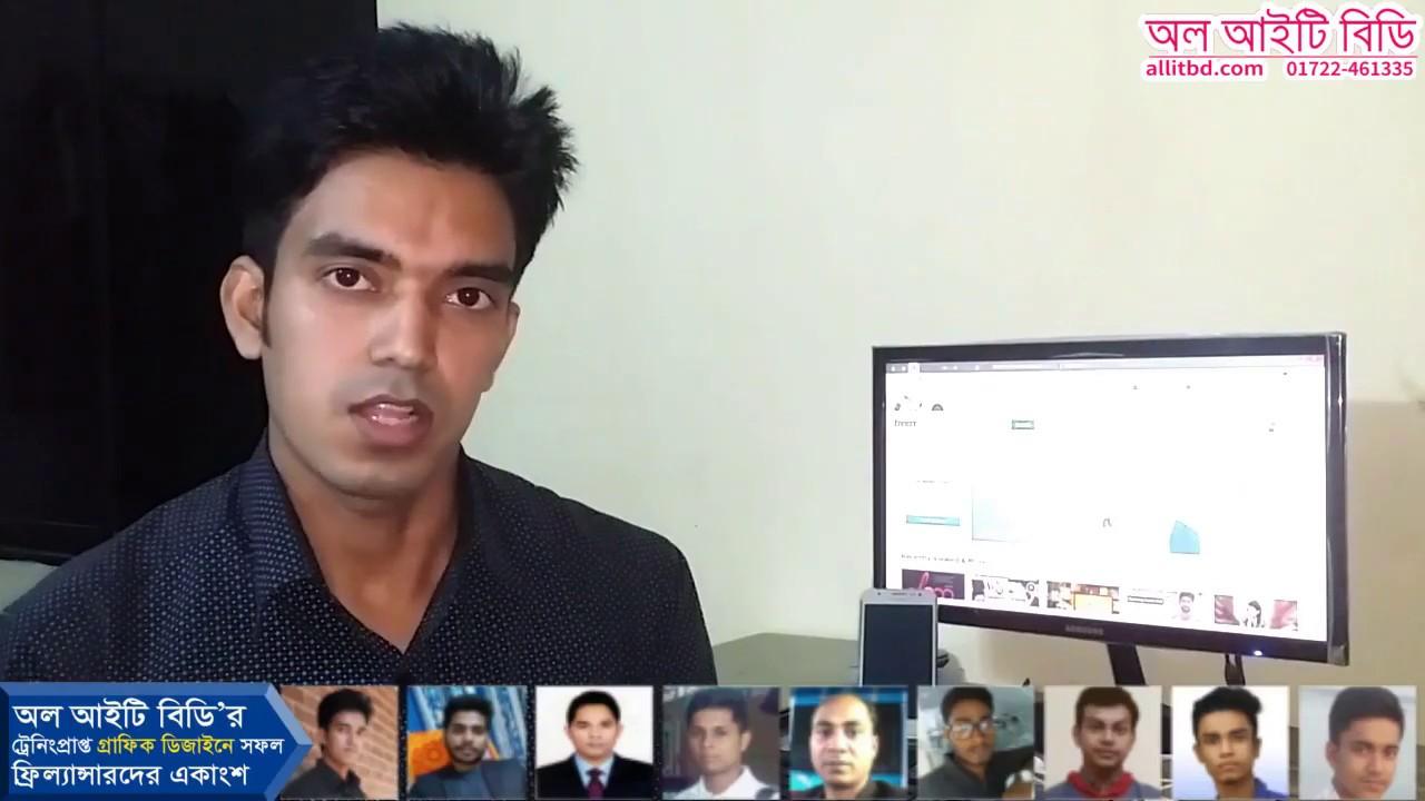 Success Story in Freelancing | Md Al amin