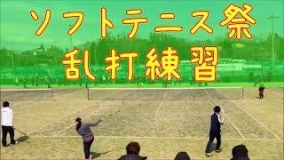 ソフトテニス 船水颯人選手 平久保安純選手 荻原雅斗選手との乱打練習