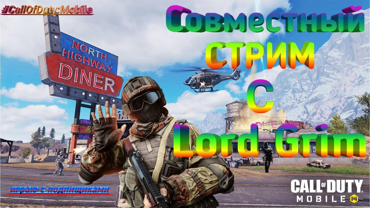 Общий СТРИМ с Lord Grim. Играем в Call of Duty:Mobile