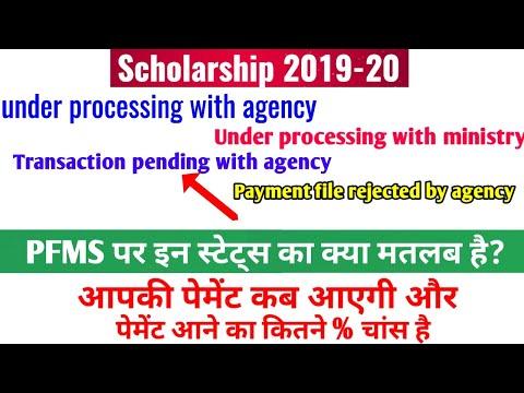 Scholarship 2019-20   PFMS पर बताए गए स्टेट्स का क्या मतलब है जानिए   under processing with agency