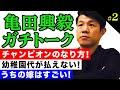 #2 【俺の貧乏飯】亀田興毅はチャンピオンになった後にお金がゼロになっていた...⁉