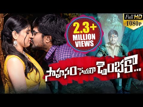 Sahasam Seyara Dimbaka Latest Telugu Full Movie || 2015