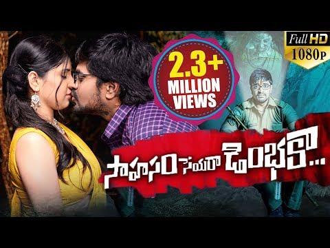 Sahasam Seyara Dimbaka Latest Telugu Full Movie || 2015