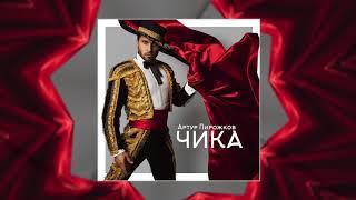 Артур Пирожков — Чика (Новая Песня 2018)