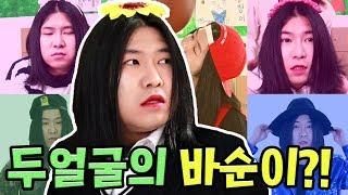 두얼굴의 바순이 ㅋㅋㅋ(feat.다중인격)