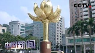 [中国新闻] 澳门各界欢庆回归祖国20周年 特区政府积极施政 民生持续改善 | CCTV中文国际