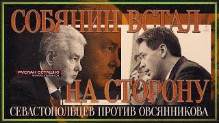 Смотреть видео Мэр Москвы Собянин встал на сторону севастопольцев против Овсянникова онлайн