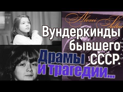 Смотреть Что стало с вундеркиндами бывшего СССР? Драмы и трагедии... онлайн