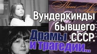 Что стало с вундеркиндами бывшего СССР? Драмы и трагедии...