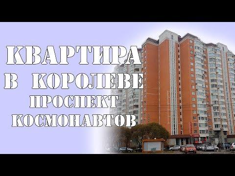 Однокомнатная квартира в городе Королев, проспект Космонавтов