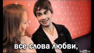 Alexander Rybak Я не верю в чудеса Karaoke Version