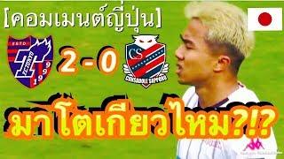 คู่แข่งยังซูฮก!!! คอมเมนต์แฟน เอฟซี โตเกียว ชื่นชมชนาธิป แม้ซัปโปโรบุกไปพ่ายจ่าฝูงเจลีก 2-0