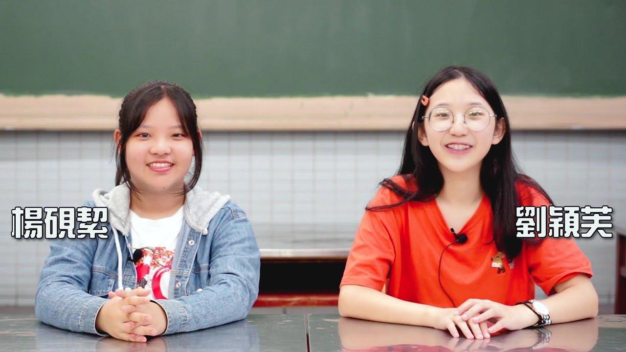 桃園育達高中-設計科學生訪談
