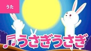 【♪うた】うさぎうさぎ - Usagi Usagi|?うさぎ うさぎ なにみてはねる?【日本の童謡・唱歌 / Japanese Children's Song】