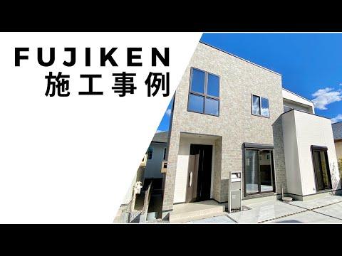 【施工事例】効率的な動線で住みやすいお家|岡崎市|フジケン|建売住宅