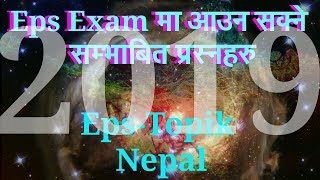 Eps Topik Nepal !! Eps Topik Exam 2019 !! Eps Model Question and Answer !! Eps Exam Paper 2019