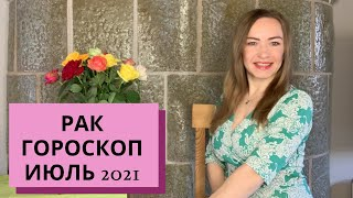РАК - Гороскоп ИЮЛЬ 2021