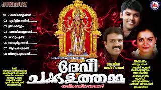 ആത്മാവിൽ ആനന്ദം പകരുന്ന ദേവീഗീതങ്ങൾ   devi devotional songs malayalam   mc audios and videos  