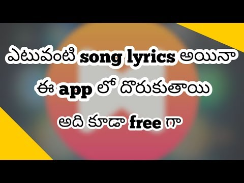 How to play any song along with lyrics || in telugu || lyric finder app