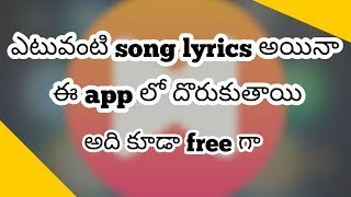 Best app to find the lyrics from the song || in telugu || lyric finder app