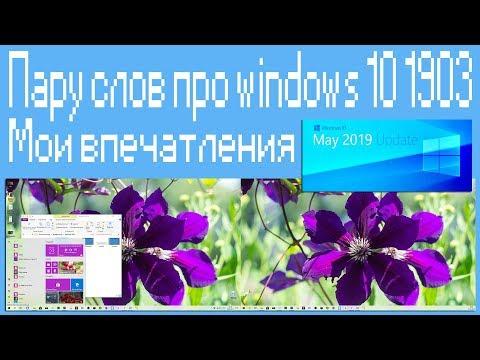 Пару слов про Windows 10 1903