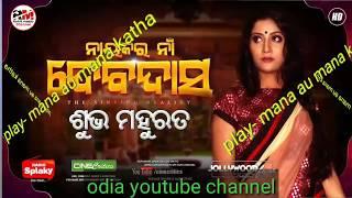 Mana aau mana katha song 😊Devdas new film 😊asit &anu & bhumika😊 Rohit Odia Music Mp3 Song Download
